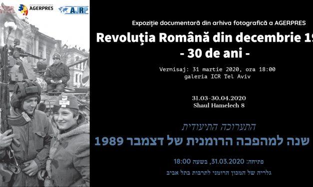 INVITATIE EVENIMENT AGERPRES + ICR Tel Aviv + Asociatia Jurnalistilor Romani de Pretutindeni( AJRP)